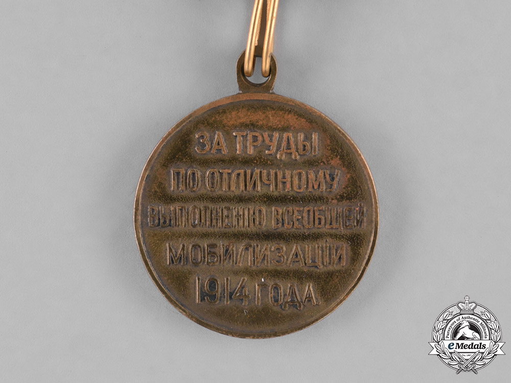 Russia, Imperial. A Medal for Distinguished Efforts in the General Mobilization of 1914