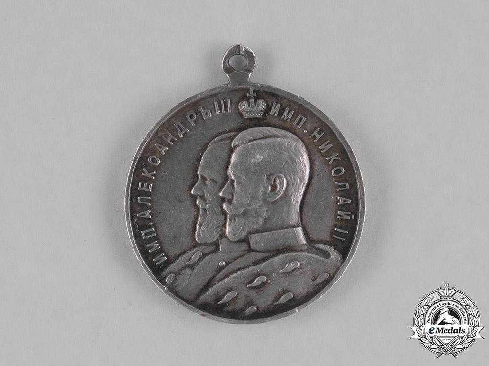 Russia, Imperial. A Teacher's Merit Medal