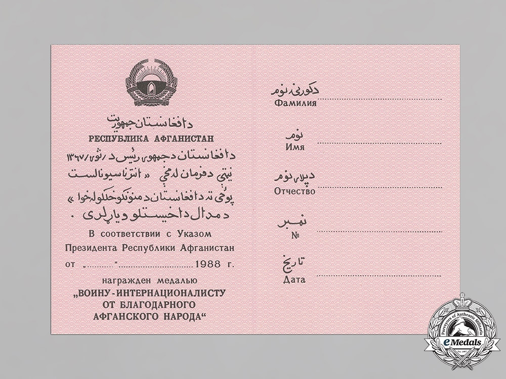 Afghanistan, People's Democratic Republic. An International Fighter Medal with Booklet