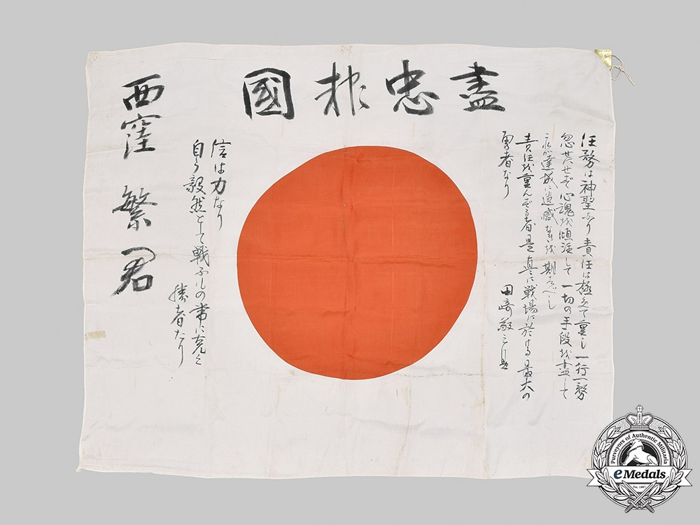 Japan, Empire. A Second War Imperial Japanese Battle Flag