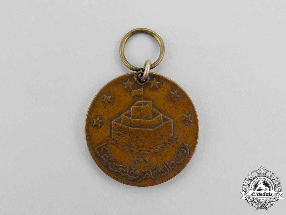 Turkey. An Ottoman Empire Medal for Acre 1840, Bronze Grade for Petty Officers, NCO's and Other Ranks