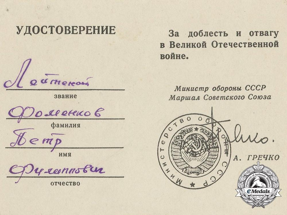 A Soviet Russian Group of Awards & Documents to Piotr Filipovitch Fomenkov