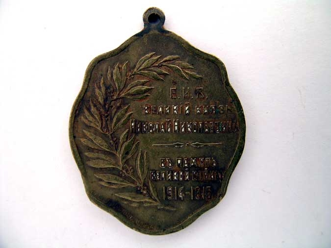 COMMEMORATIVE MEDAL 1914-15