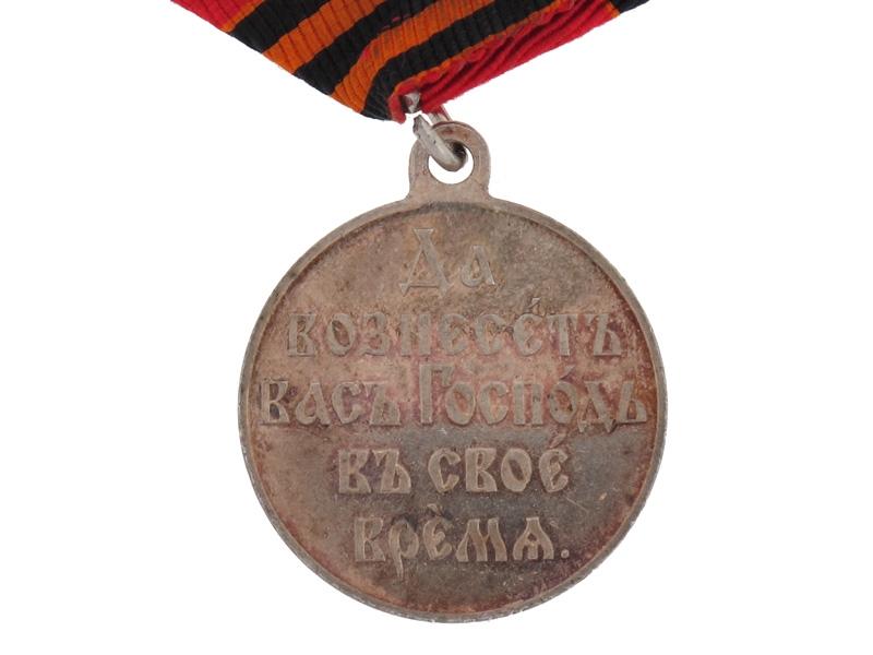 Russo-Japanese War Medal, Silver Grade
