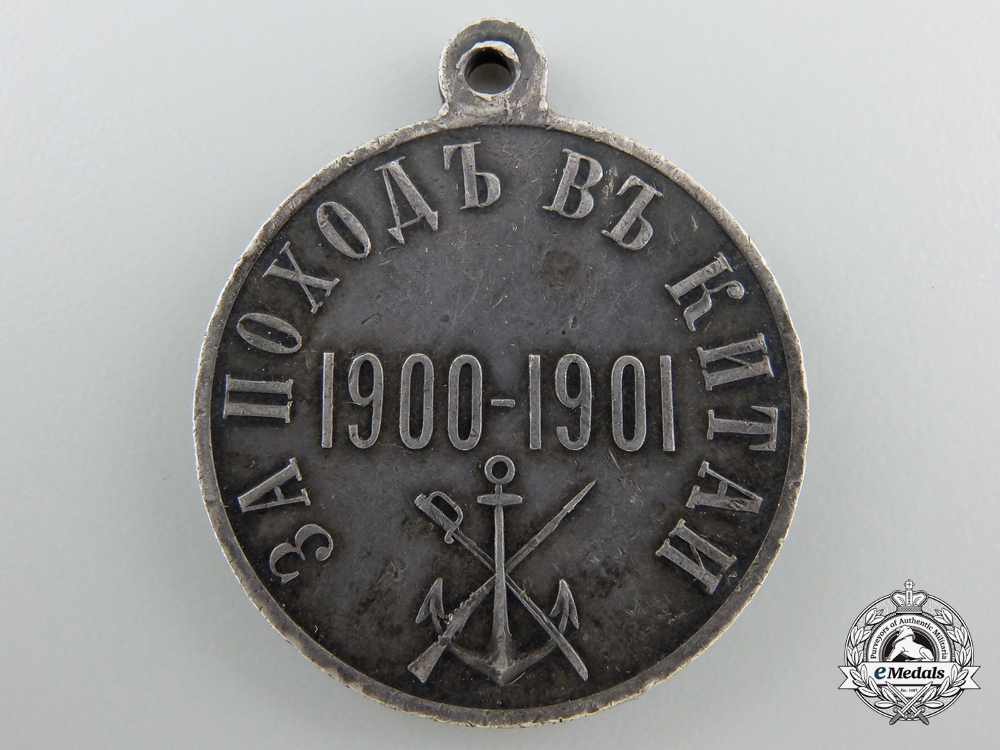 An Imperial Russian China Campaign Medal 1900-1901