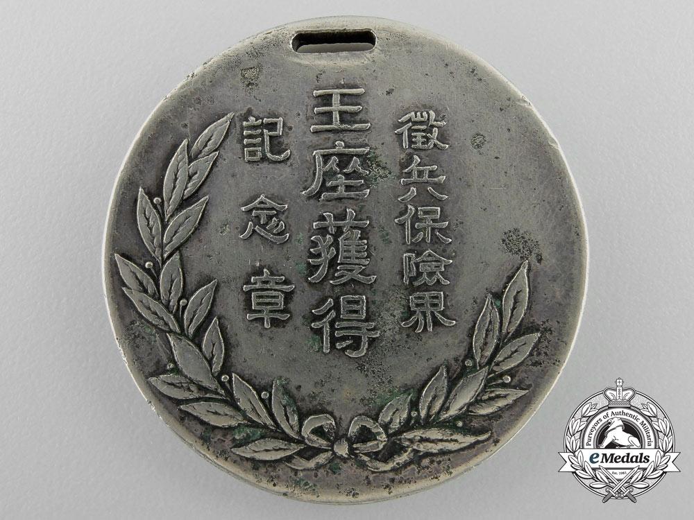 A FuGuo Mutual Conscription Insurance Society Medal