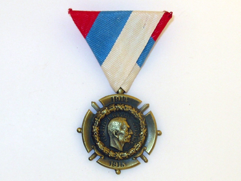 Serbian WWI Commemorative Medal