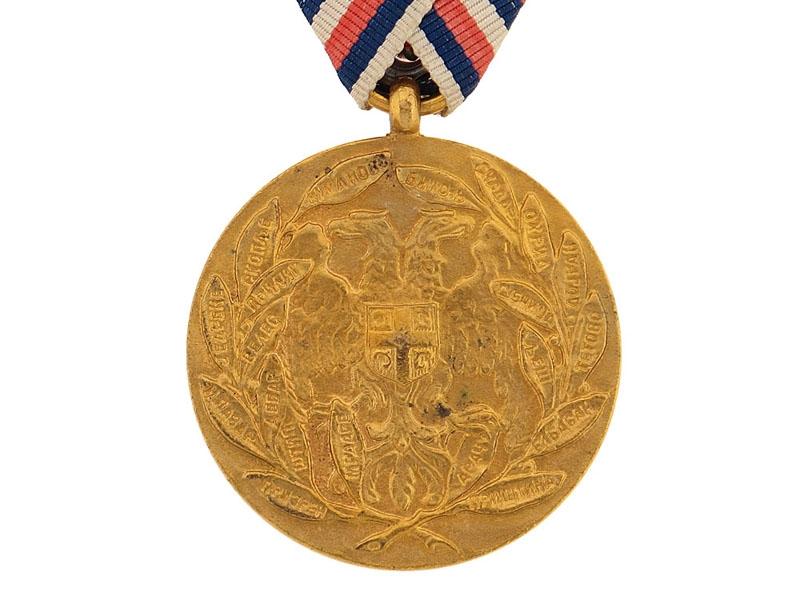 Serbo-Turkish War Commemorative Medal, 1912