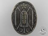 A Second War Period Japanese Fire Brigade Badge