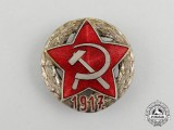 A Rare Commemorative Award for the Participation in Soviet October Revolution 1917-1947