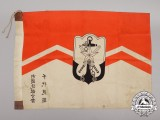 A Second War Japanese Military Reservist's Association Flag