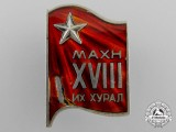 A Mongolian Eighteenth Conference of the MPRP (Mongolian People's Revolutionary Party) Badge